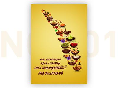 Kerala Piravi Concpt Design. kerala food restaraunt graphic  design art design creative concept advertising advertisement ad branding