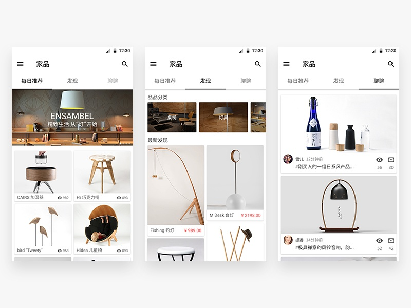 Material Design interface household furniture design material ui