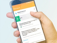 iGov.org.ua mobile app concept