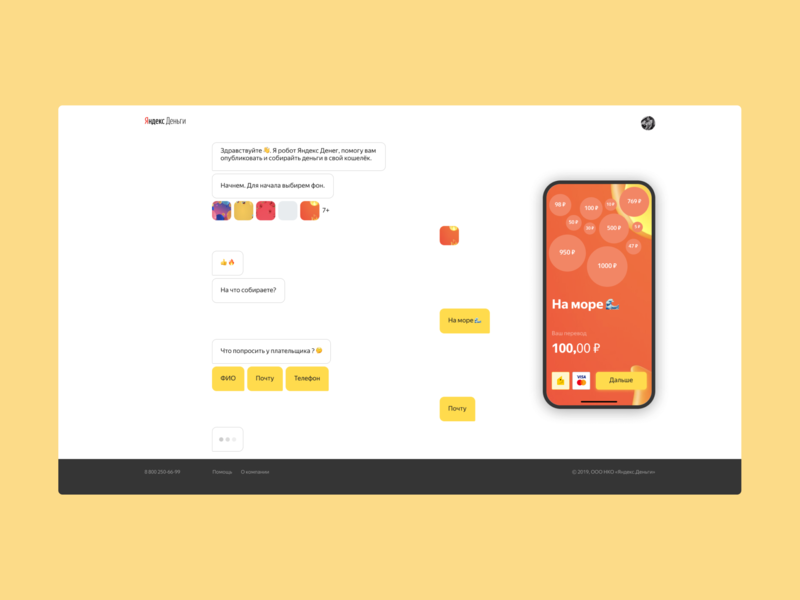 Yasobe.ru Donate Servis web finance chat clean design website money crowdfunding yandex minimal ui ux