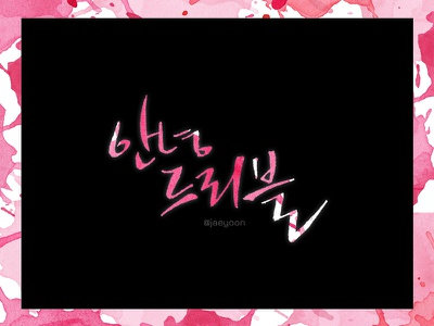 Hello Dribbble in Korean graphic design hangeul korean handwriting typeface typography lettering calligraphy