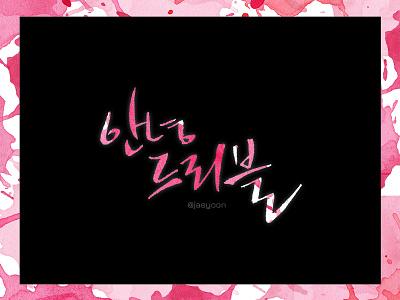 Hello Dribbble in Korean graphic design hangeul korean handwriting typeface typography lettering calligraphy