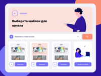 E-mail Marketing - Select Template UI