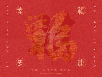 旺福旺财-Best of luck in the year to come