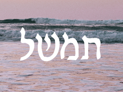 Hebrew Design art beach design type hebrew