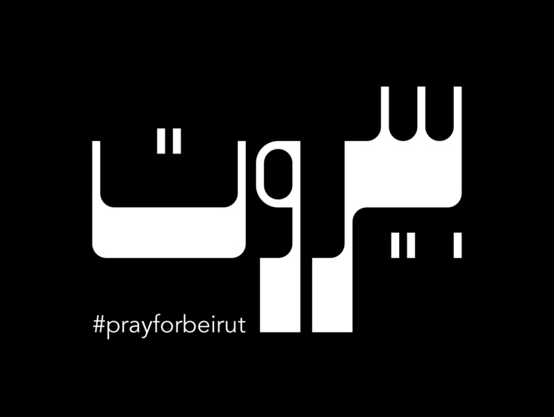 pray for beirut lettering vector digital design typography calligraphy