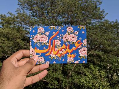 Eid Postcards islamabad karachi pakistan eid