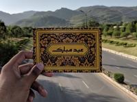 Eid Postcard - 2