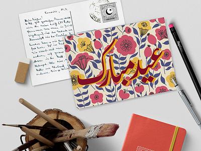 Eid Postcards - 3