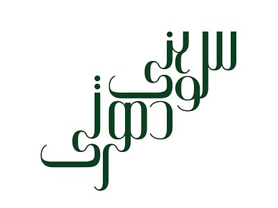 Sohni Dharti lettering digital vector type design typography illustration pakistan