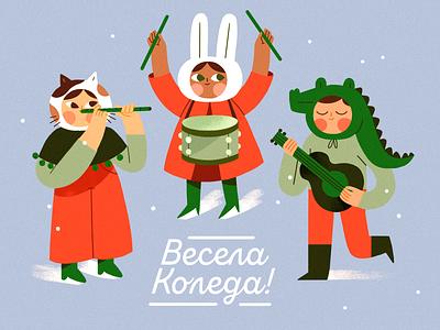 Holiday Band - Празнична група 🎄 music merry christmas christmas holiday team product flat design character illustration