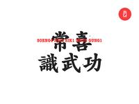 常喜識武功 Logo