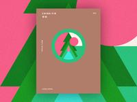 CHINA FIR 杉木 002
