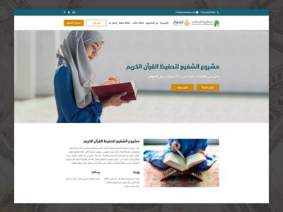 Alshafee - Website