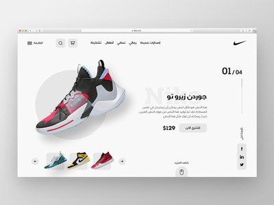 Nike Home Page