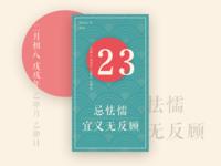 Japanese style calendar