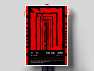 周德东《门》视觉海报设计