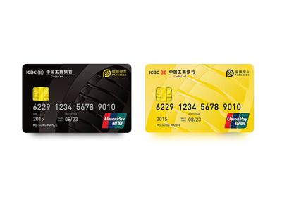 联名银行卡样式设计