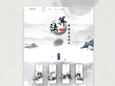 Chinese style website