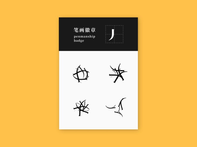 Stroke logo _ 04 skim typogaphy p5js generativeart creativecoding icon logo processing graphicdesign ui dynamic graphic design