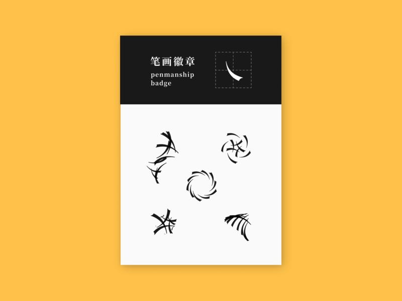 Stroke logo _ 05 Right-falling typogaphy generativeart p5js icon logo creativecoding processing graphicdesign ui dynamic graphic design
