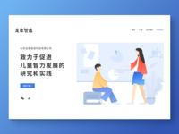 Website first screen design