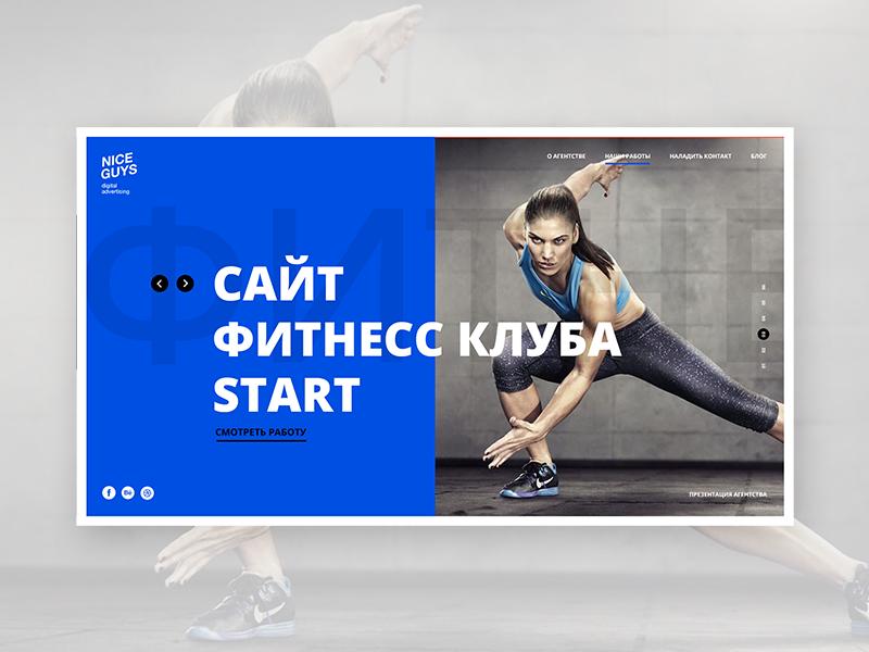 Niceguys Portfolio promo website insurance webdesign web site portfolio fullscreen clean