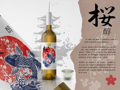 sake wine label japanese sake label design wine branding design