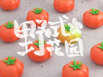 花园 ui login garden design c4d illustration