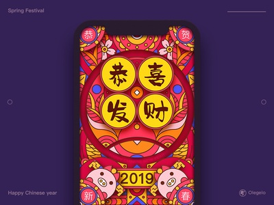 Kung Hai Fat Choy chinese new year spring festival 插图
