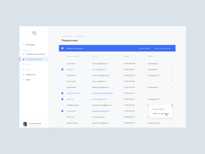 Carrier management [Freight CRM]