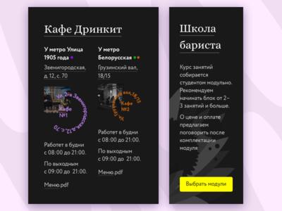 Widget web ui typography cafe widget