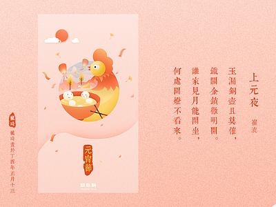 Happy Lantern Festival rooster lanterns china lantern festival app start page