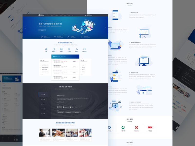 POLYSOFT Official website design web design 网页设计 pc web
