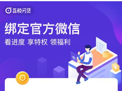 Binding WeChat app illustration ui