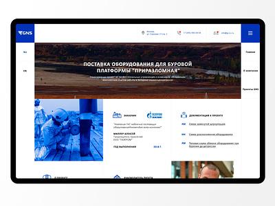 GNS | Oli petroleum service russia sevice site web design solution drilling petroleum oil company ux ui design page