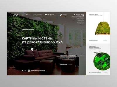 plants agency | olart studio phytodesign moss store service site company web ui design ux page interior plants slider home