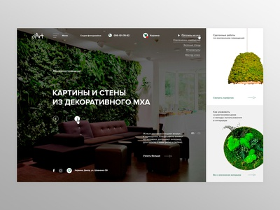 plants agency | olart studio