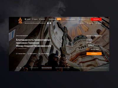 foundation of Saint Andrew money donate fund foundation home web design service site company web ui design ux page