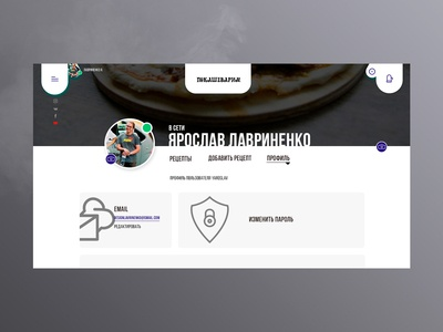 food bloger page   dashboard admin panel service platform site company web ui design ux page food app dashboard admin food
