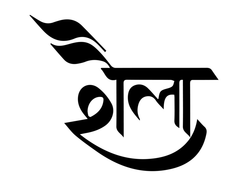 Branding for Shaila clothing line clothing label minimalist design minimalist logo branding and identity branding concept branding design branding hindi handlettering hand drawn typography art typography typo logo design logotype logo