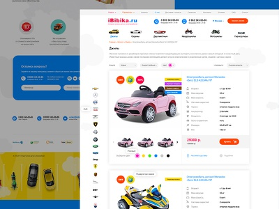 E-commerce. Electric cars for kids adaptive kids colorful adobe experience design store online-shop e-commerce web