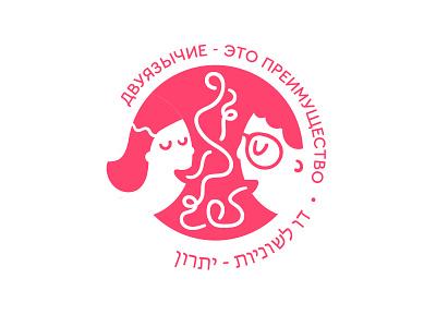 Bilingualism logo bilingualism speak negative space flat girl boy characters logo
