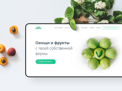 Your Farm - landing page design nature fresh apple leaf fruits ui kit brand identity graphicdesign logo design food farm eco green user interface uxui design landingpage website design webdesign