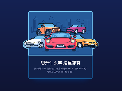 A Introduction Card of Car Illustration card car illustration flat