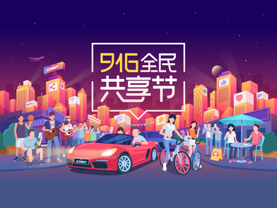 Visual Design of Sharing Festival h5 visual banner promotion festival app ui car illustration