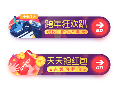 The Small Banners For New Year's Day Promotion. web ui promotion party year new illustration h5 carnival car banner app