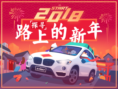 The Theme Visual Of 2018 Chinese New Year For Car Rental chinese new year h5 visual banner promotion festival app ui car illustration