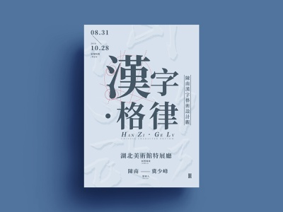 Chinese Character Rhythm logo design poster design illustration