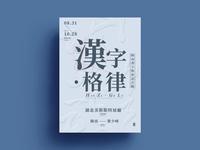 Chinese Character Rhythm
